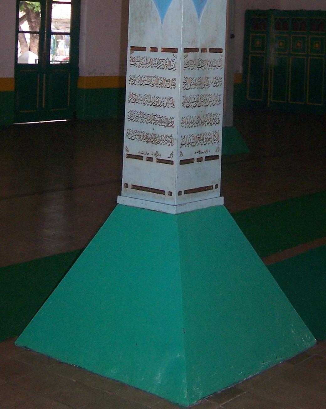 Kaligrafi pada masjid Mangkunegaran